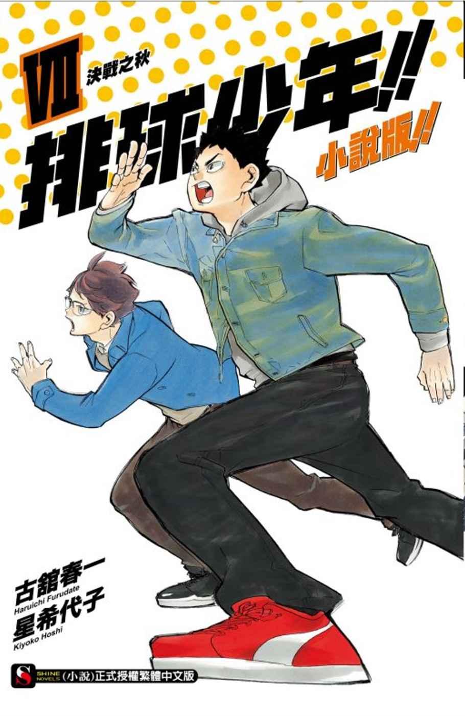 排球少年!! 小說版!!VII 決戰之秋 7