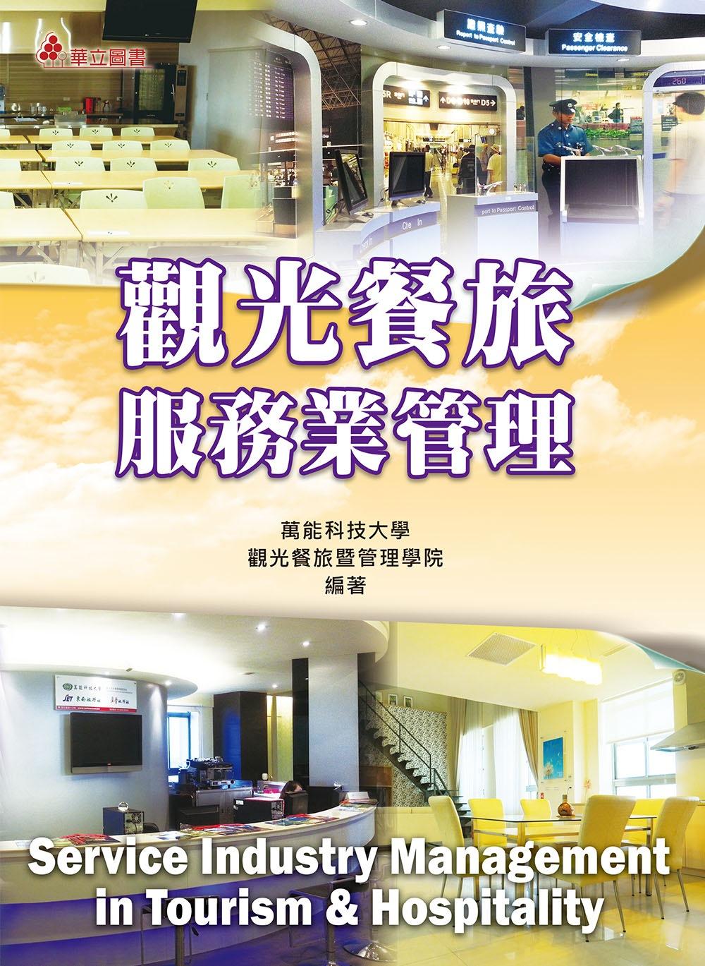 觀光餐旅服務業管理(二版)