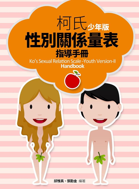 柯氏性別關係量表指導手冊(少年版)