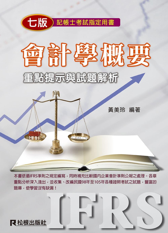 會計學概要:重點提示與試題解析(七版)