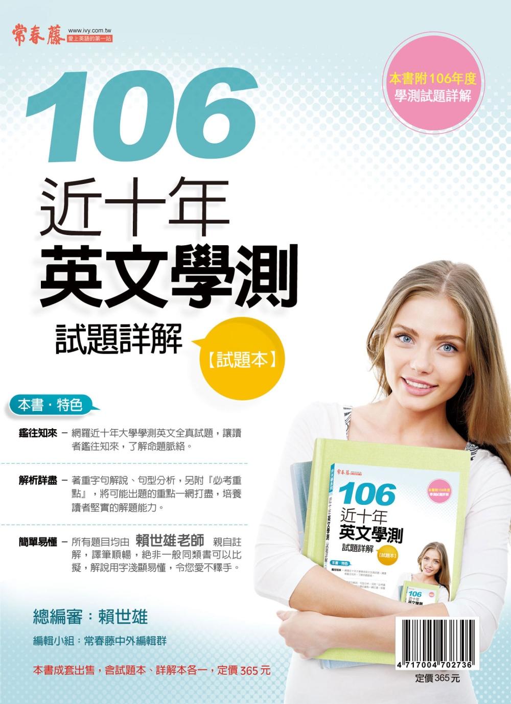 近十年英文學測試題詳解:試題本+詳解本(106年版)