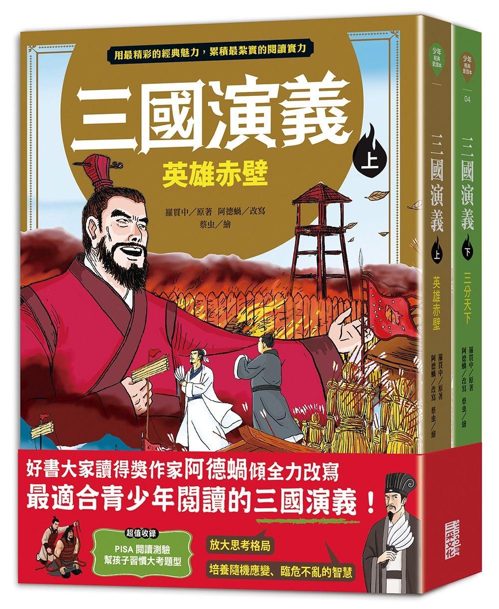 《三國演義》(上/下冊)