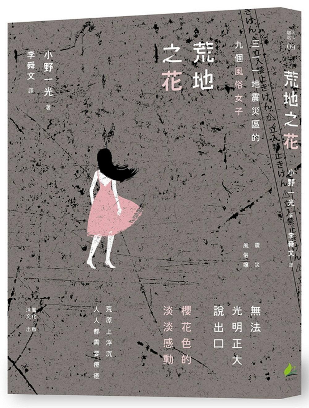 荒地之花:三一一地震災區的九個風俗女子