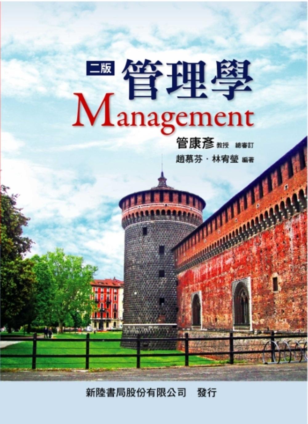 管理學(二版)
