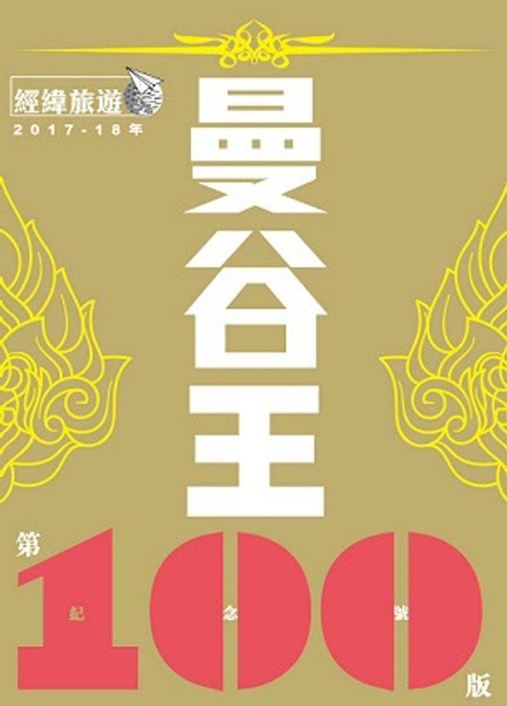 曼谷王(第100版紀念號/2017-18最新版)