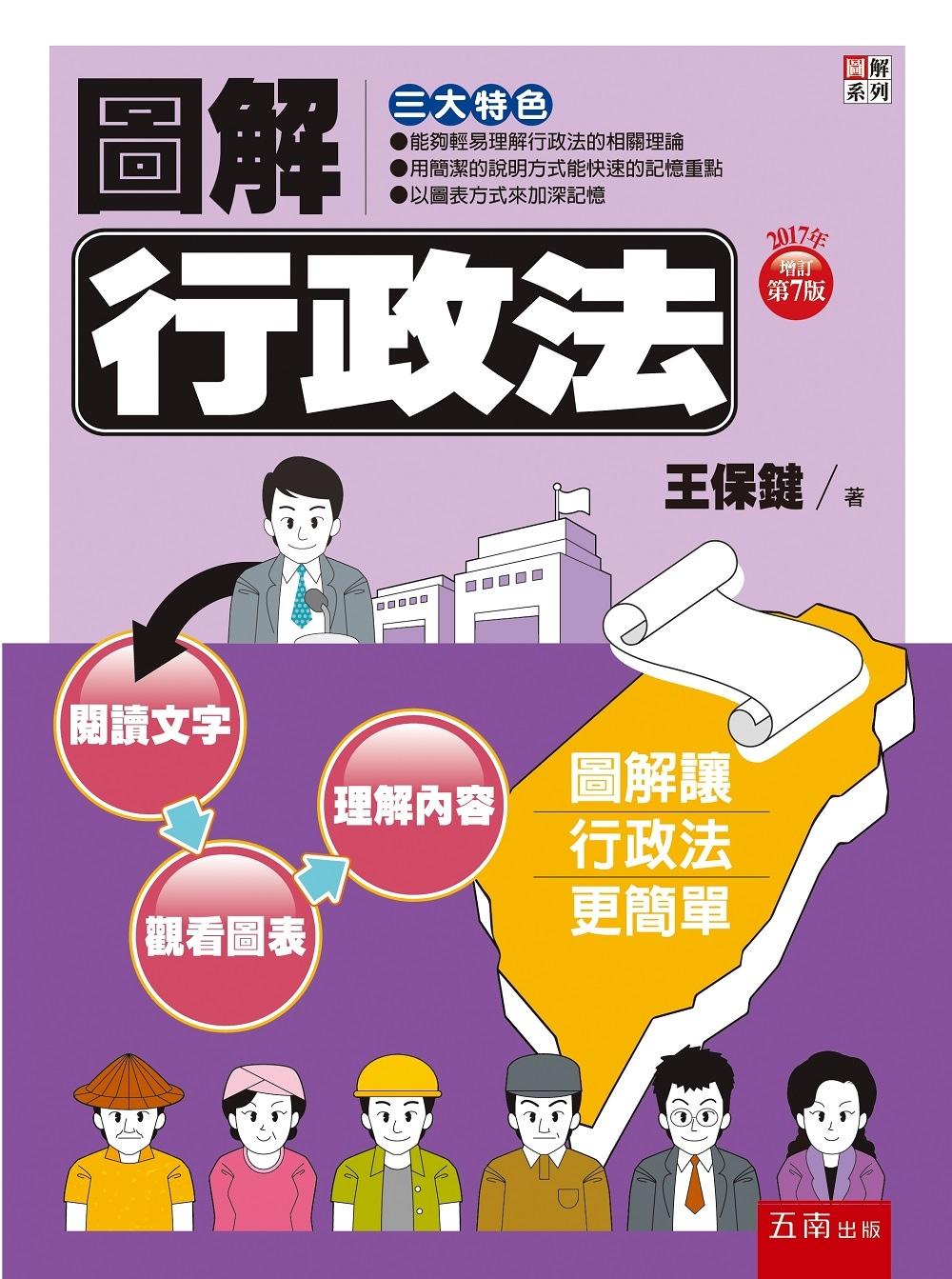 圖解行政法(7版)