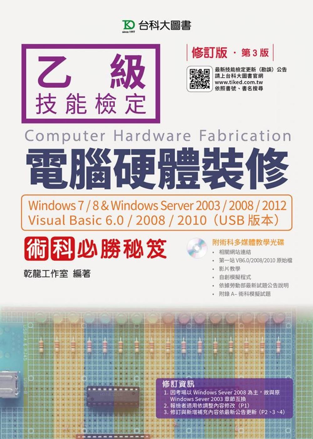 乙級電腦硬體裝修術科必勝秘笈Windows 7/8 & Windows Server 2003/2008/2012 Visual Basic 6.0/2008/2010(USB版本)附術科多媒體教學光碟 - 修訂版(第三版)