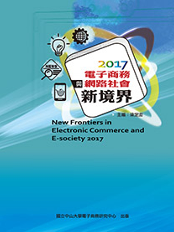 電子商務與網路社會新境界2017