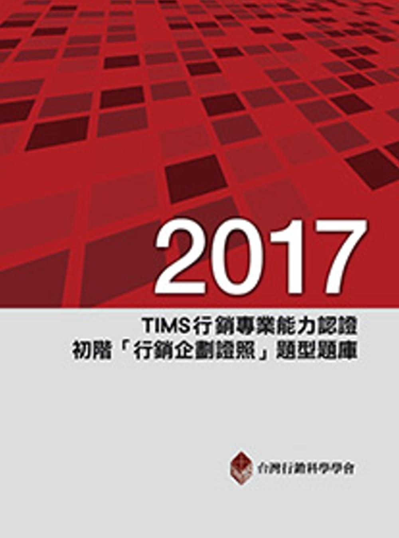 2017年TIMS行銷專業能力認證:初階「行銷企劃證照」題型題庫(8版)