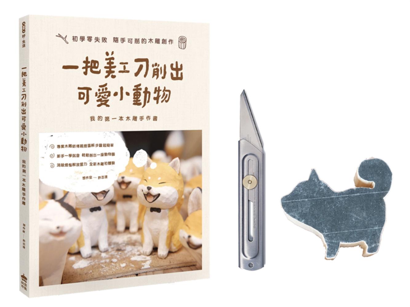 【獨家萌柴木頭工具套裝組】一把美工刀削出可愛小動物+萌柴造形木頭+日本OLFA CK-2不鏽鋼工藝刀