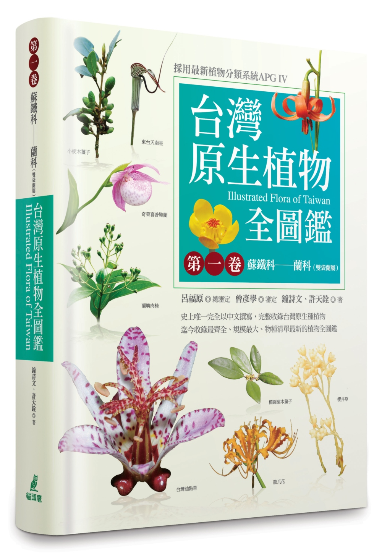 台灣原生植物全圖鑑第一卷:蘇鐵科──蘭科(雙袋蘭屬)