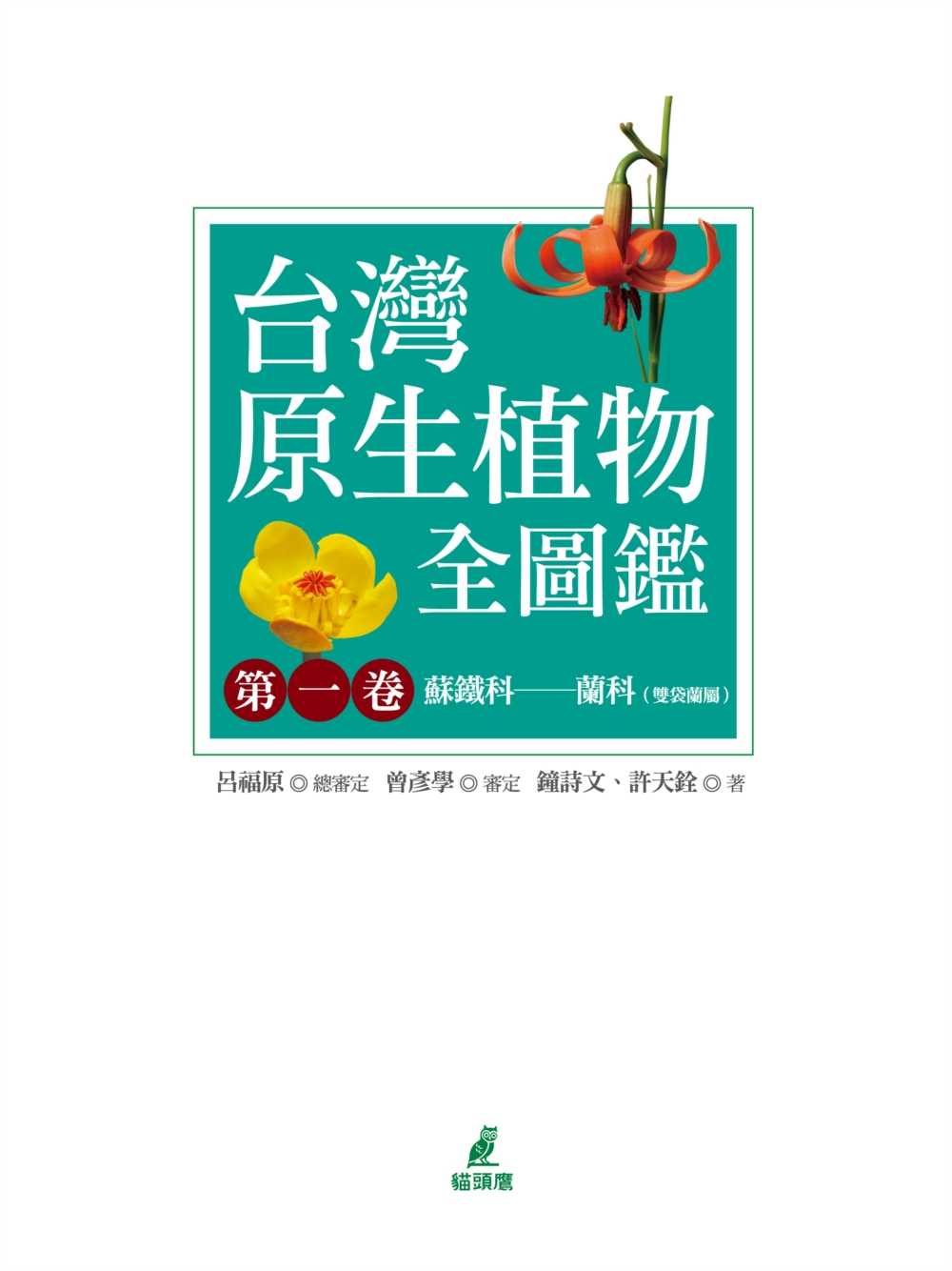 http://im2.book.com.tw/image/getImage?i=http://www.books.com.tw/img/001/074/50/0010745089_b_01.jpg&v=5957227d&w=655&h=609
