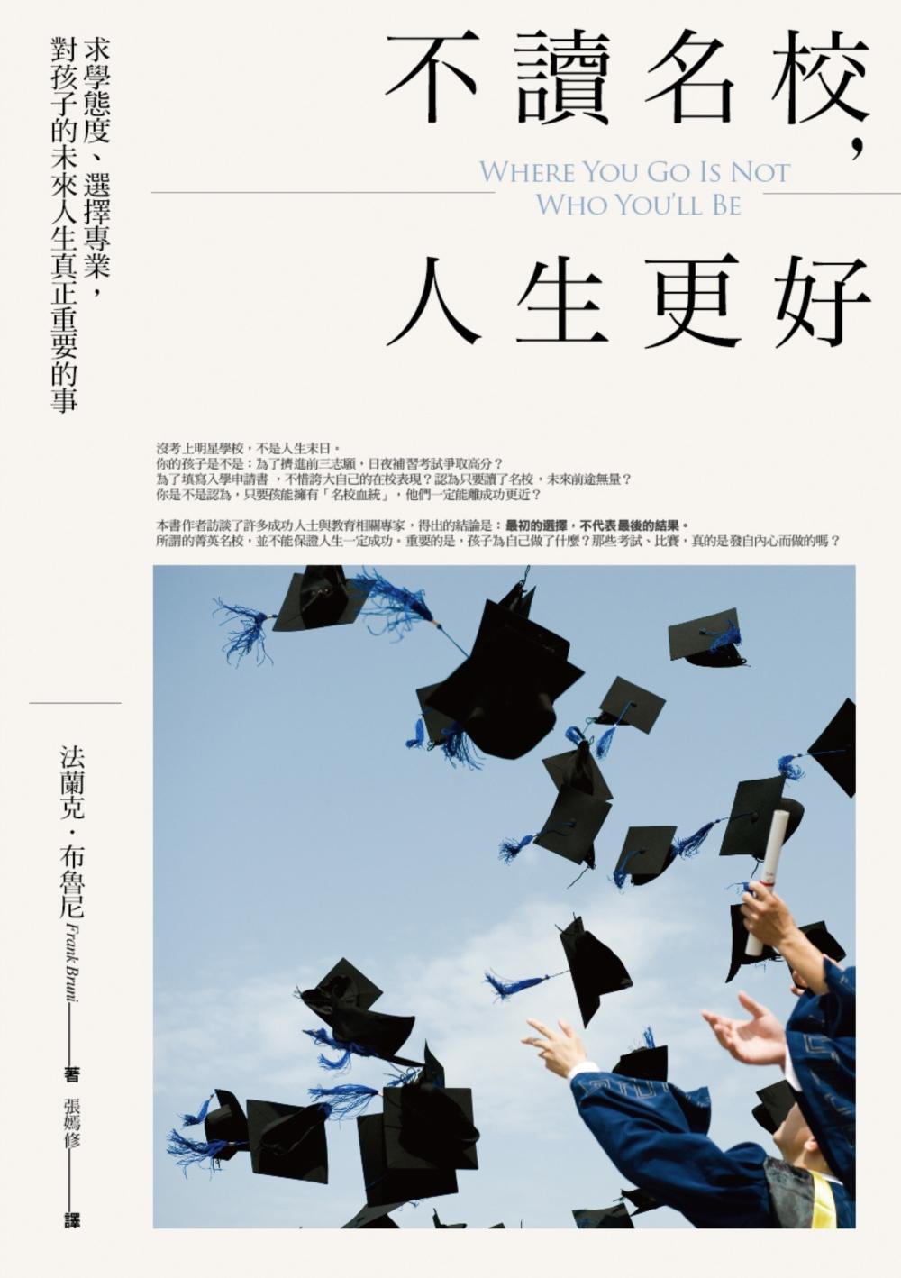 不讀名校,人生更好:求學態度、選擇專業,對孩子的未來人生真正重要的事