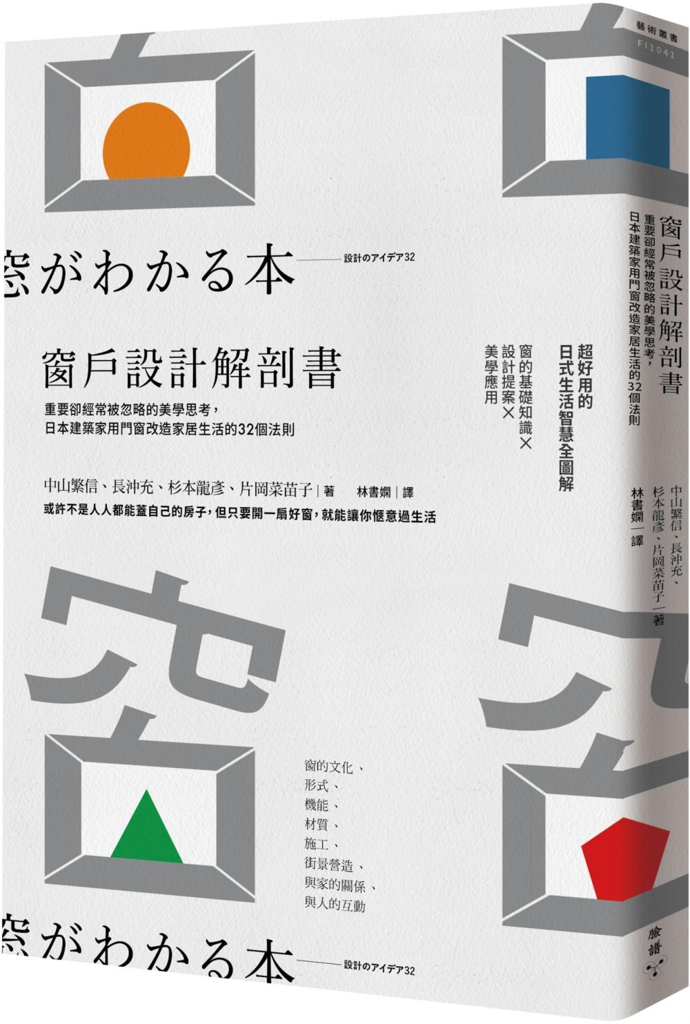 窗戶設計解剖書:重要卻經常被忽略的美學思考,日本建築家用門窗改造家居生活的32個法則