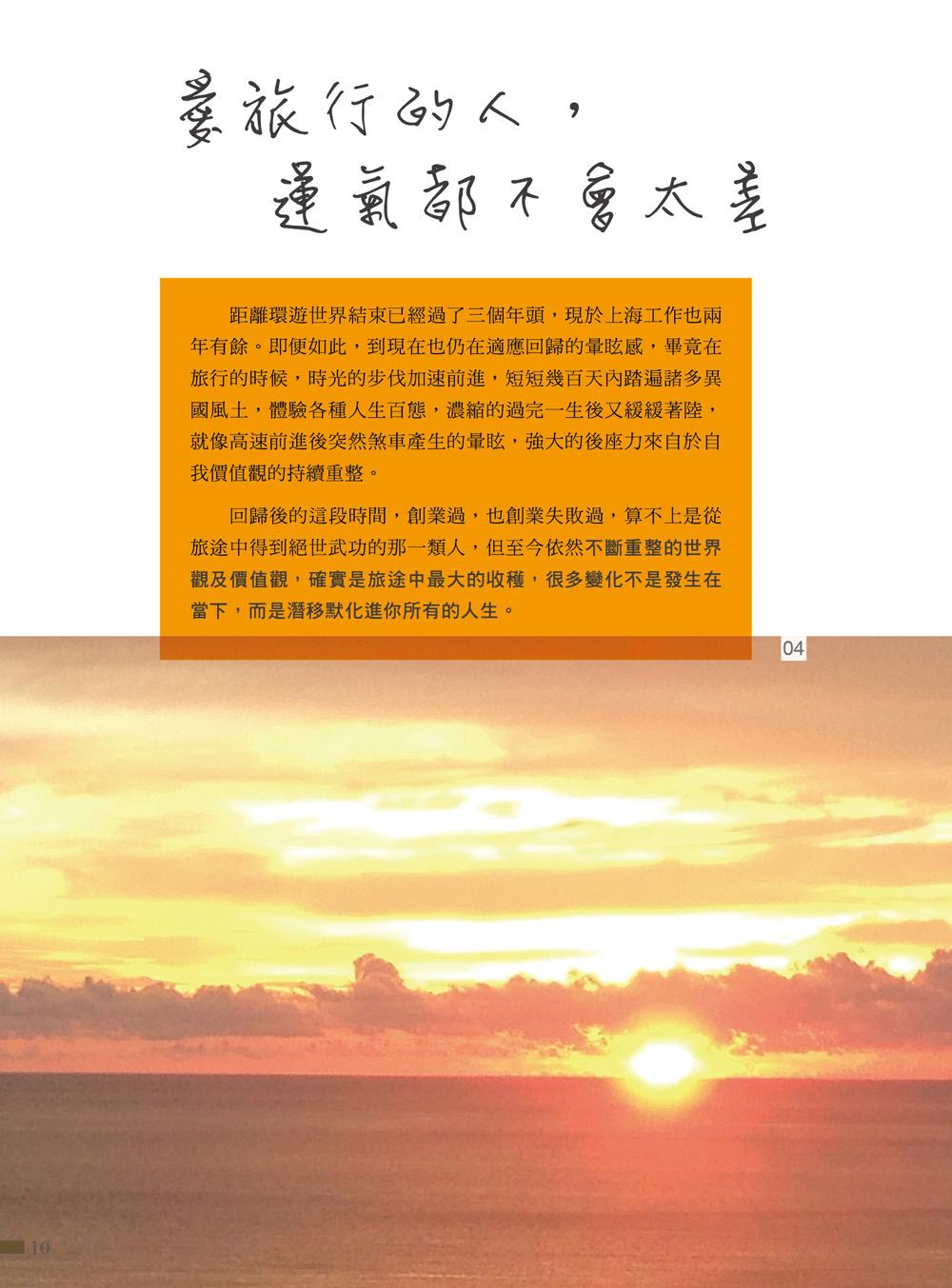 ◤博客來BOOKS◢ 暢銷書榜《推薦》享受吧!一個人的環遊世界:勇敢歸零去冒險,踏出夢想的第一步(2017革新版,隨書附贈 夢想實踐家的環遊世界著色地圖)