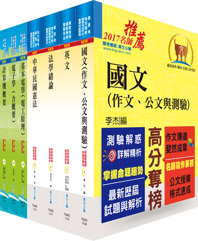 鐵路特考員級(電子工程)套書(不含電子儀表)(贈題庫網帳號、雲端課程)