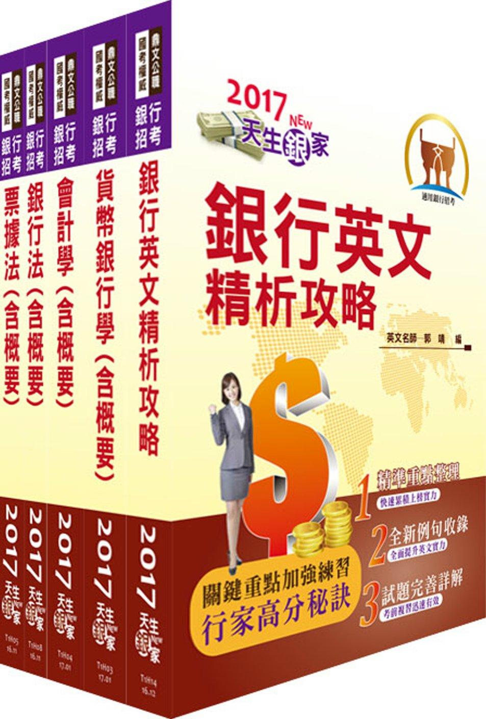 106年【最新版本】第一銀行(一般行員-金融、外務、櫃檯組)套書(贈題庫網帳號、雲端課程)