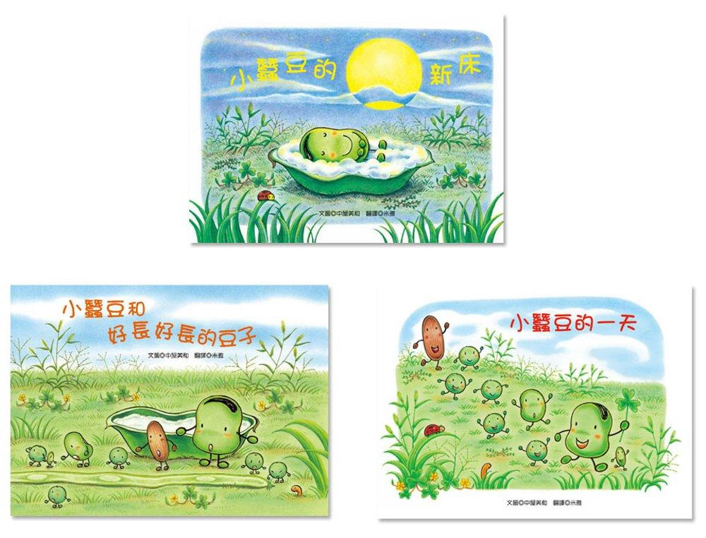 小蠶豆快樂成長套書:小蠶豆和好長好長的豆子+小蠶豆的一天+小蠶豆的新床 (贈四色酷蠟石)