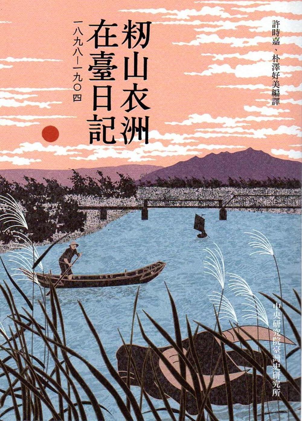 籾山衣洲在臺日記1898─1904(史23)