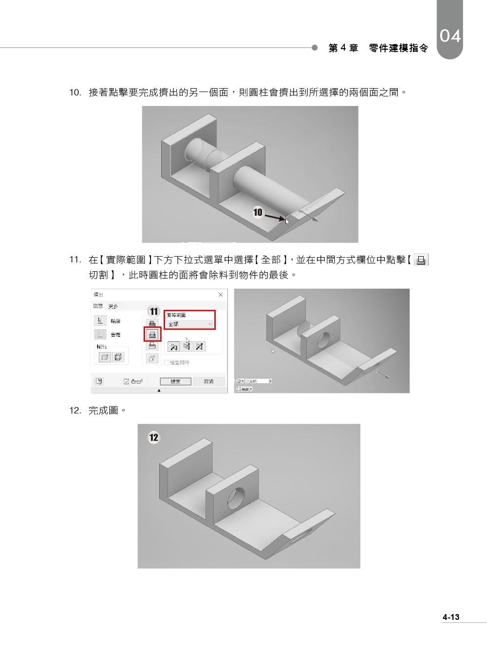 ◤博客來BOOKS◢ 暢銷書榜《推薦》Autodesk Inventor 2016電腦繪圖與輔助設計(含Inventor 2016認證模擬與解題)