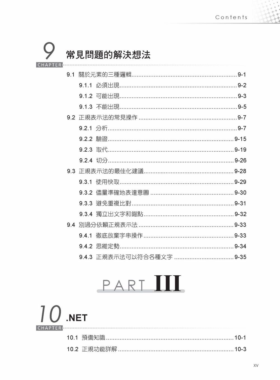 ◤博客來BOOKS◢ 暢銷書榜《推薦》處理大數據的必備美工刀:全支援中文的正規表示法精解(第三版)