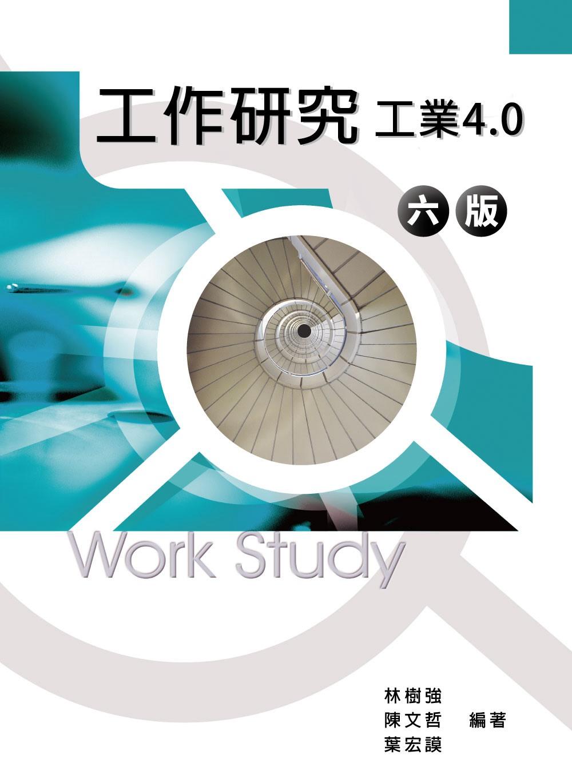 工作研究:工業4.0(6版)
