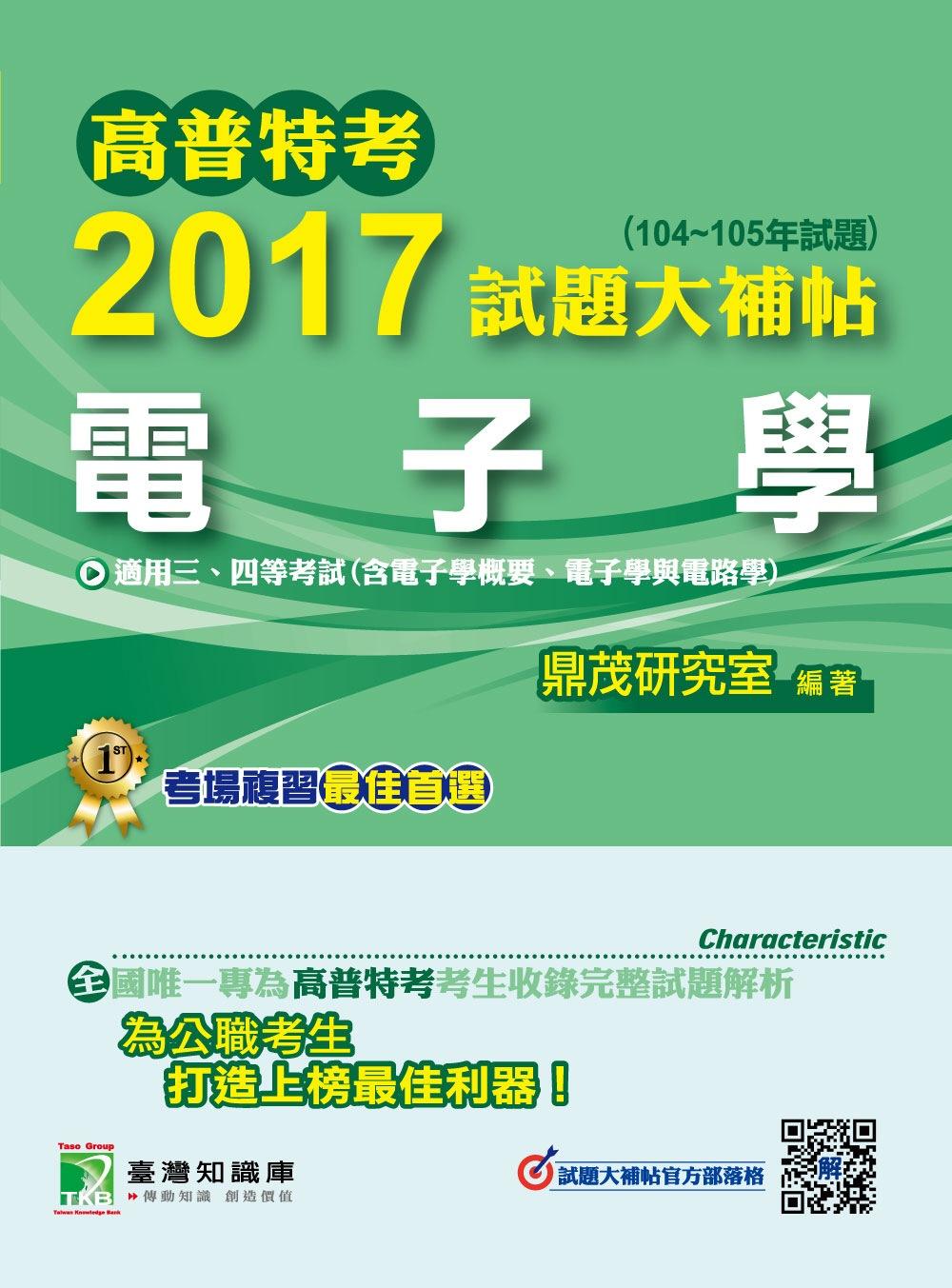 高普特考2017試題大補帖【電子學】(104~105年試題)三、四等