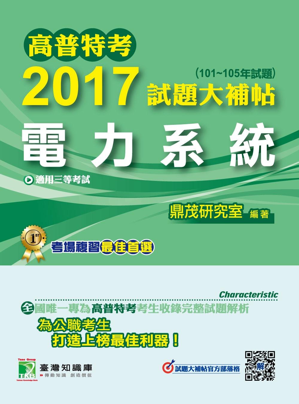 高普特考2017試題大補帖【電力系統】(101~105年試題)三等