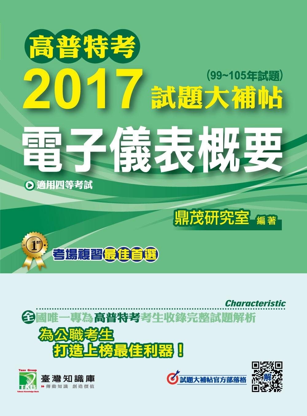 高普特考2017試題大補帖【電子儀表概要】(99~105年試題)四等