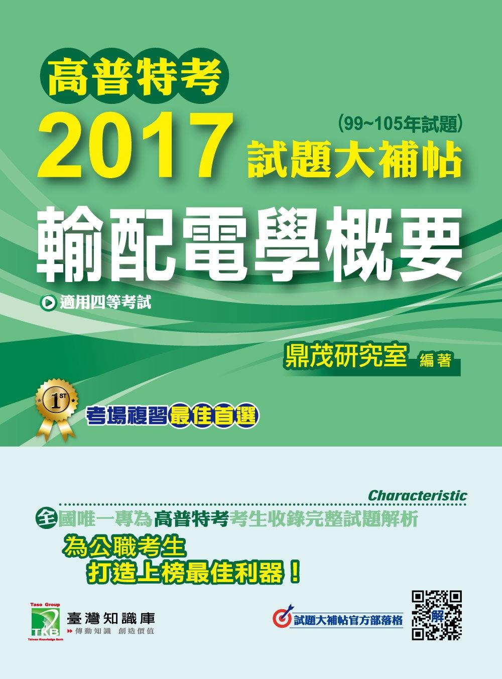 高普特考2017試題大補貼【輸配電學概要】(99~105年試題)四等
