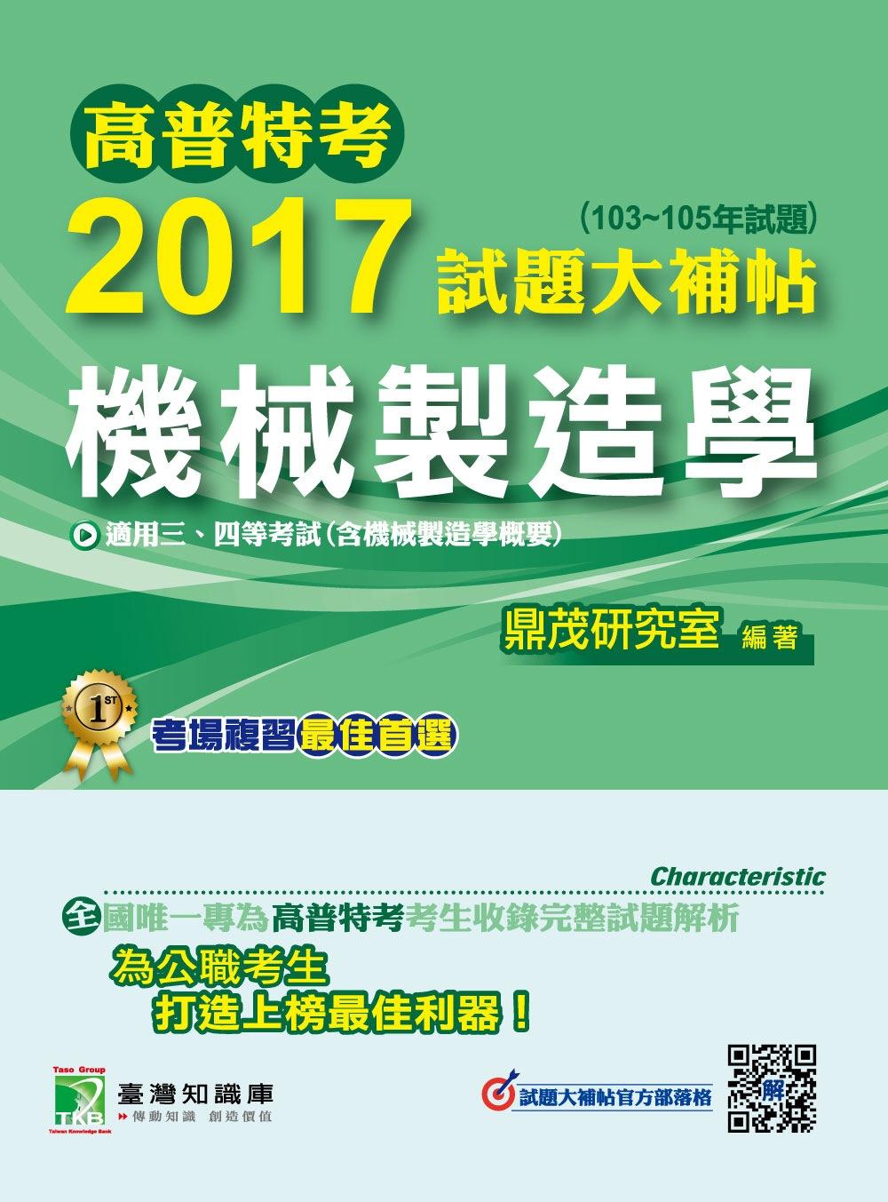 高普特考2017試題大補帖【機械製造學】(103~105年試題)三、四等