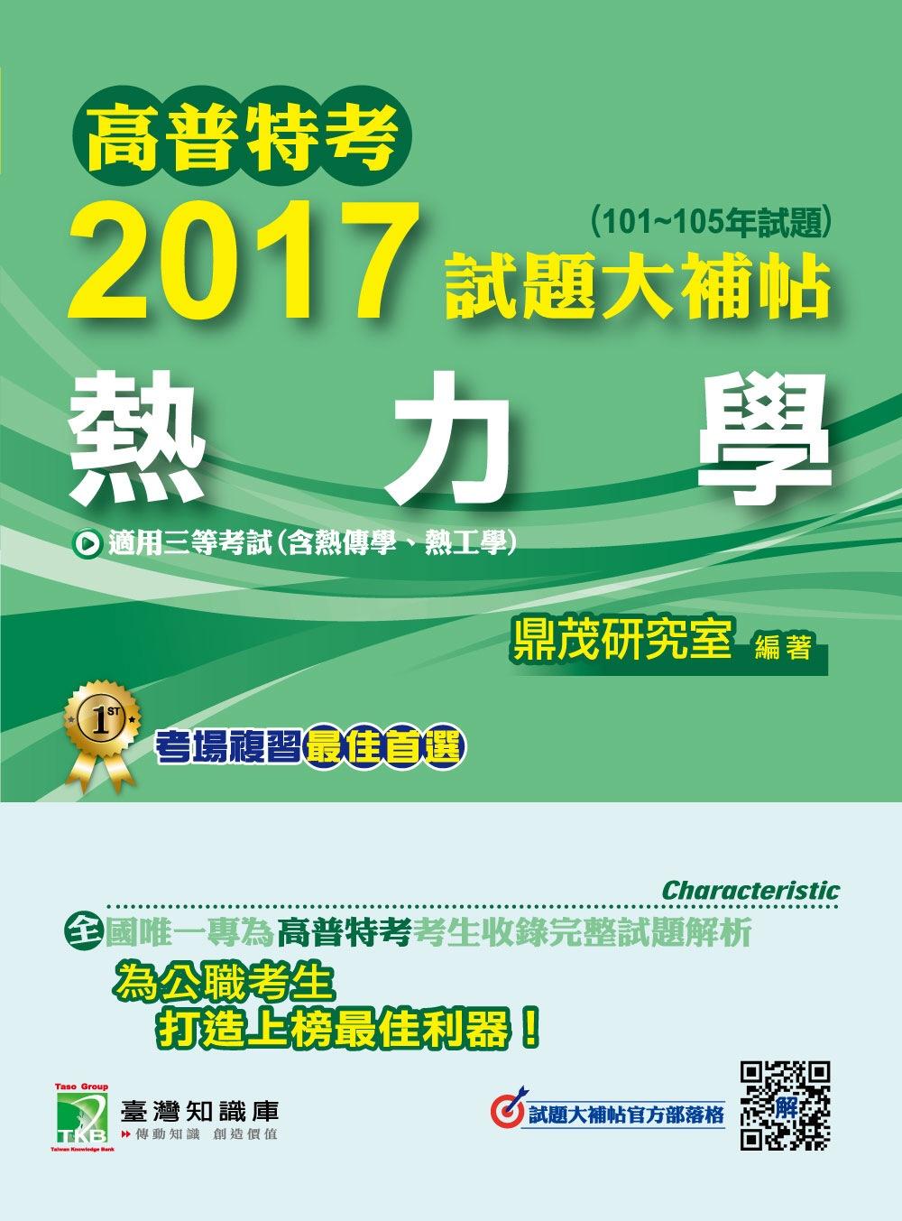 高普特考2017試題大補帖【熱力學】(101~105年試題)三等