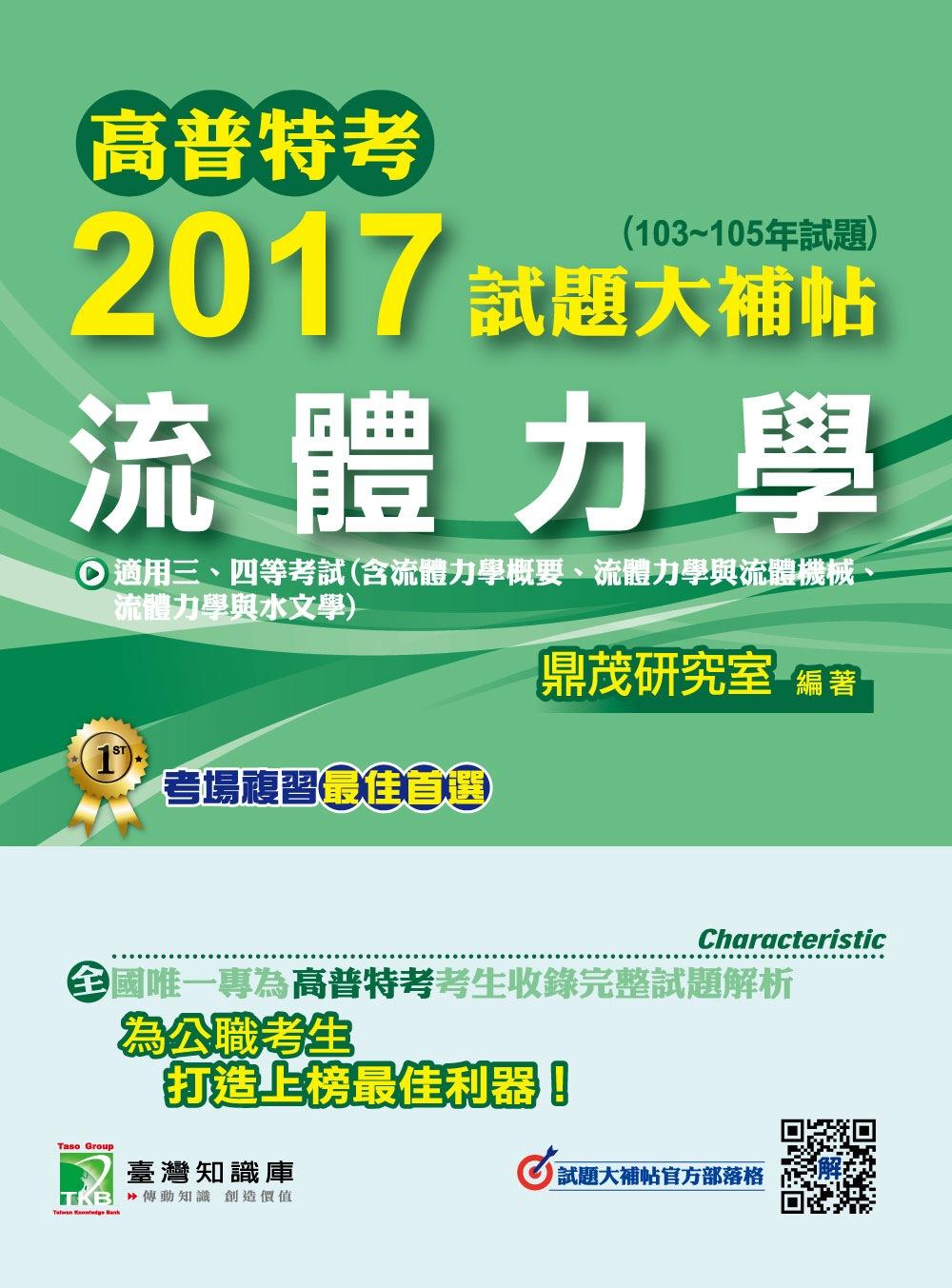 高普特考2017試題大補帖【流體力學】(103~105年試題)三、四等