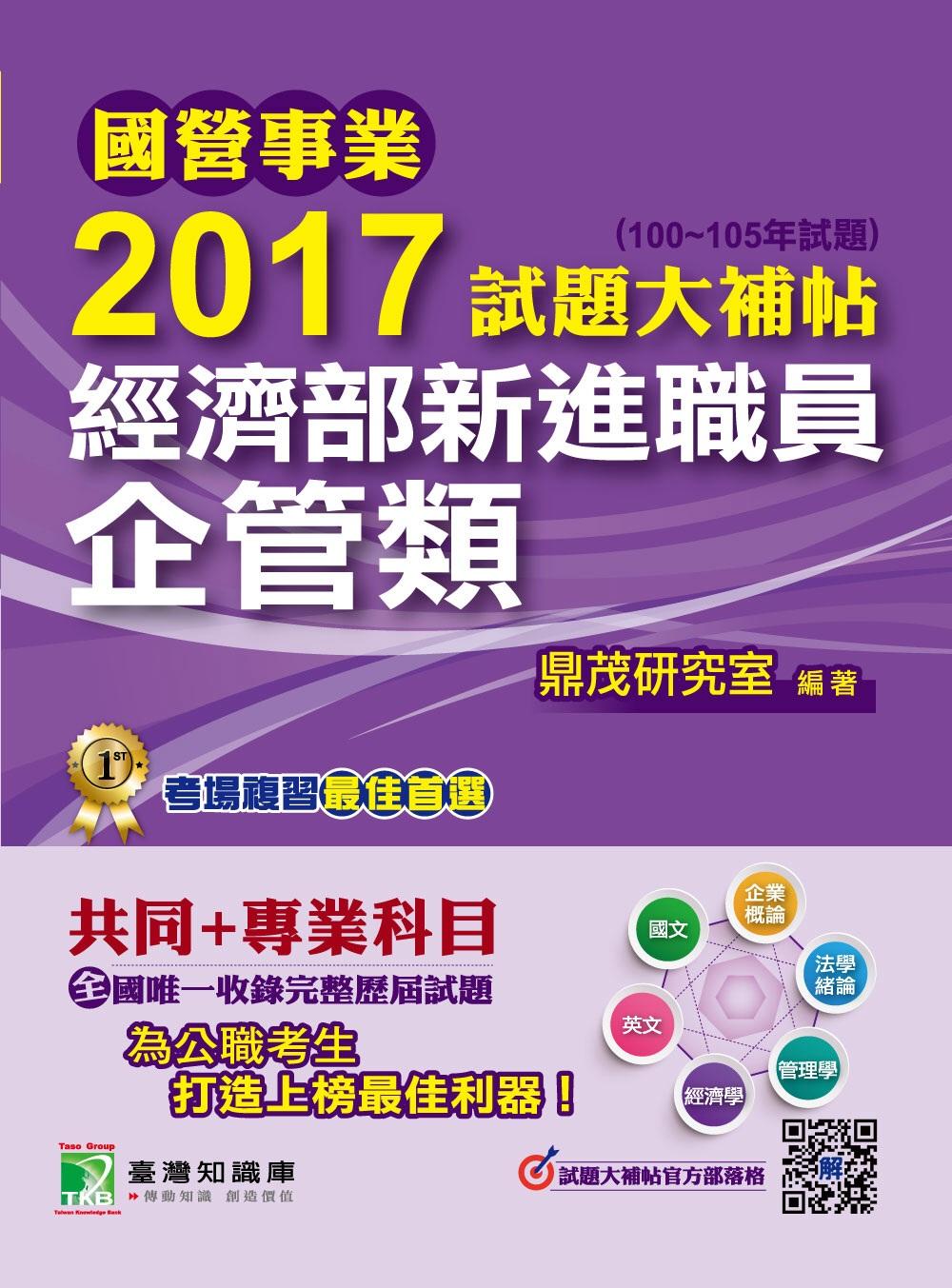 國營事業2017試題大補帖經濟部新進職員【企管類】共同+專業 (100~105年試題)