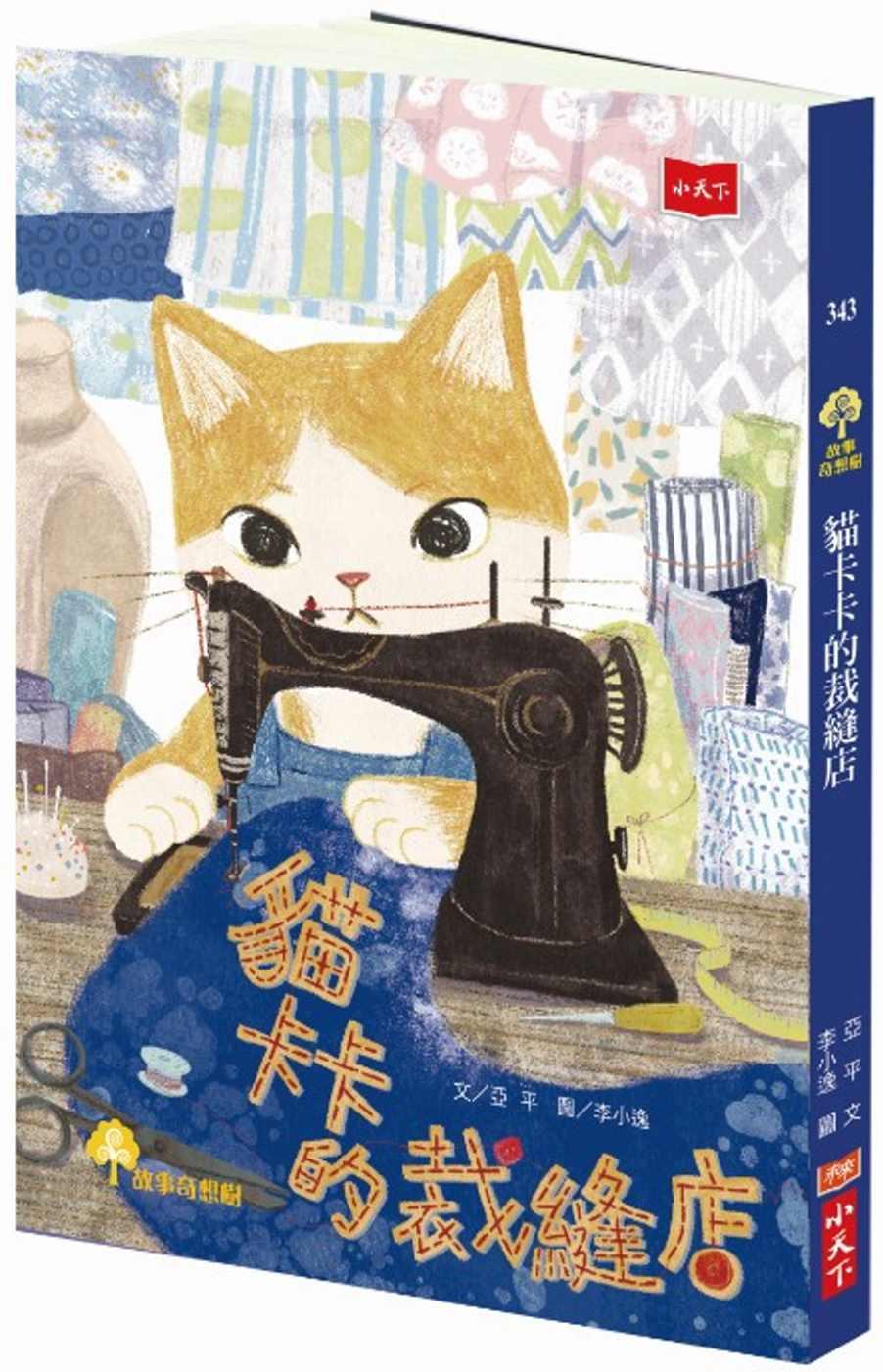貓卡卡的裁縫店