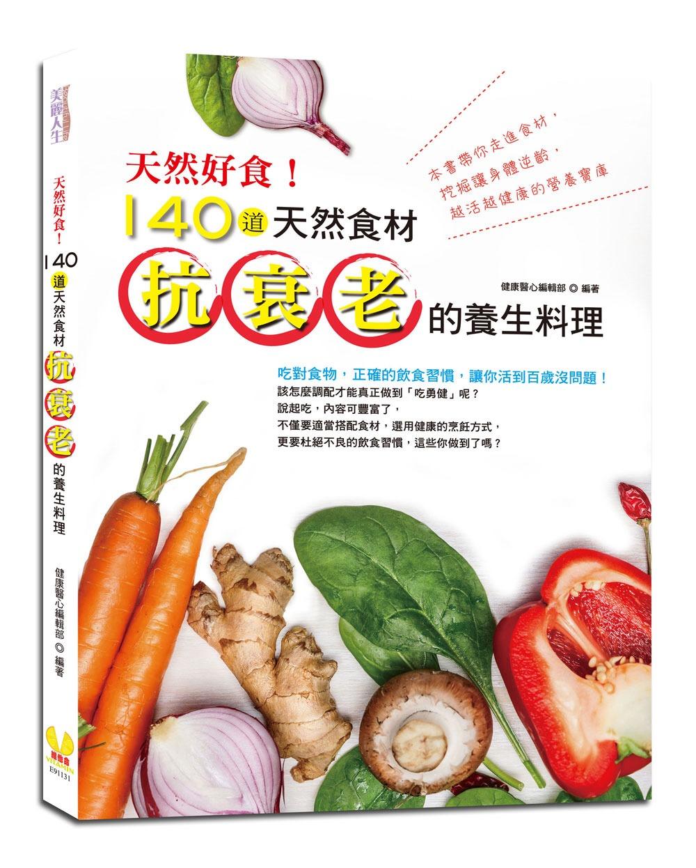 天然好食!140道天然食材抗衰老的養生料理:利用天然食材,達到降壓降脂、益智健腦、強健筋骨功效,啟動體內的抗老分子,讓人越活越年輕