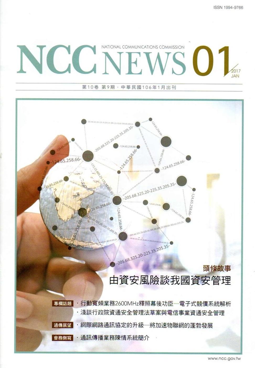 NCC NEWS第10卷09期1月號(106.01)