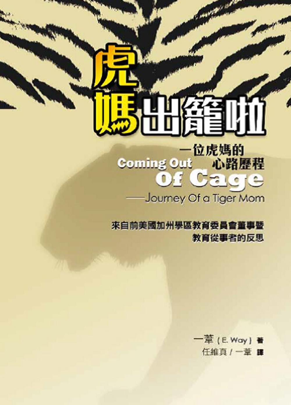 虎媽出籠啦:一位虎媽的心路歷程