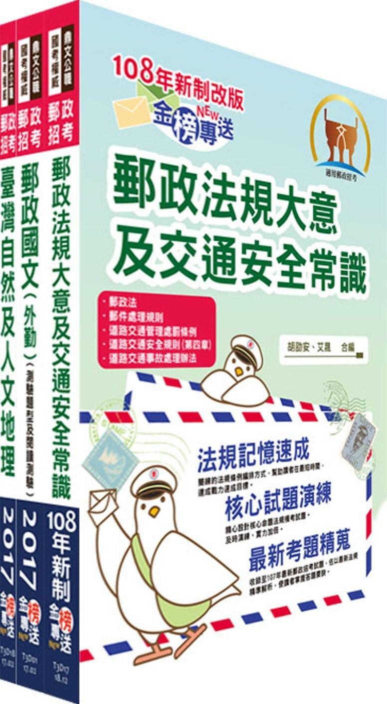 2017年郵政招考專業職(二)(外勤-郵遞業務、運輸業務)套書(中華郵政、郵局)(贈題庫網帳號、雲端課程)