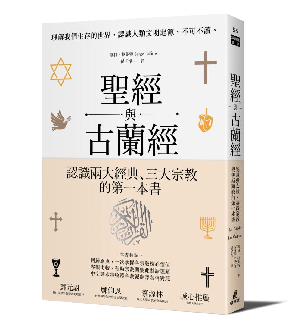 聖經與古蘭經:認識猶太教、基督宗教與伊斯蘭教的第一本書