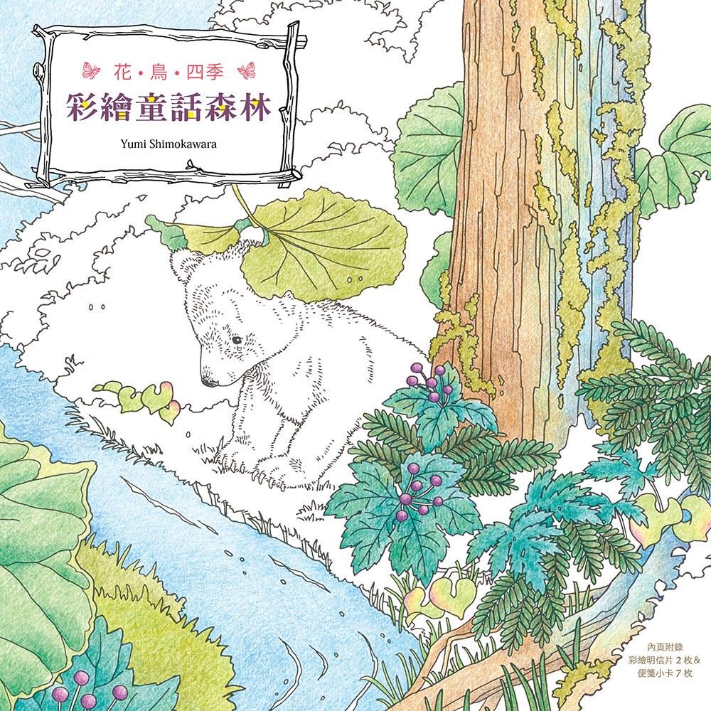 花‧鳥‧四季:彩繪童話森林