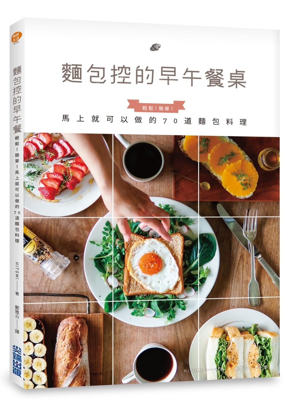 麵包控的早午餐桌:輕鬆!簡單!...