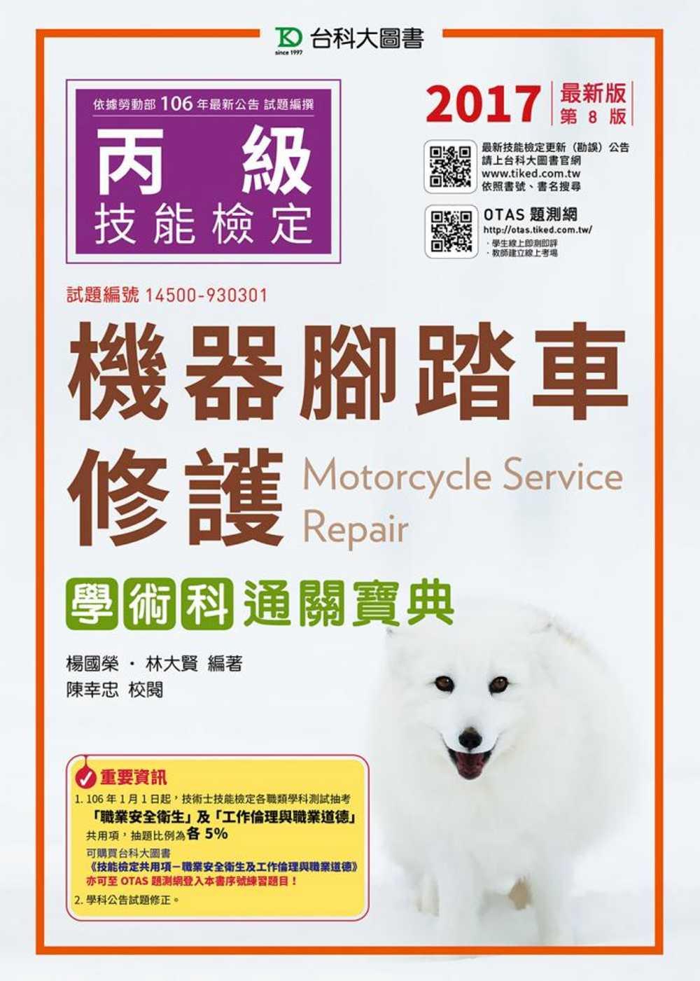 丙級機器腳踏車修護學術科通關寶典2017年最新版(第八版)(附贈OTAS題測系統)