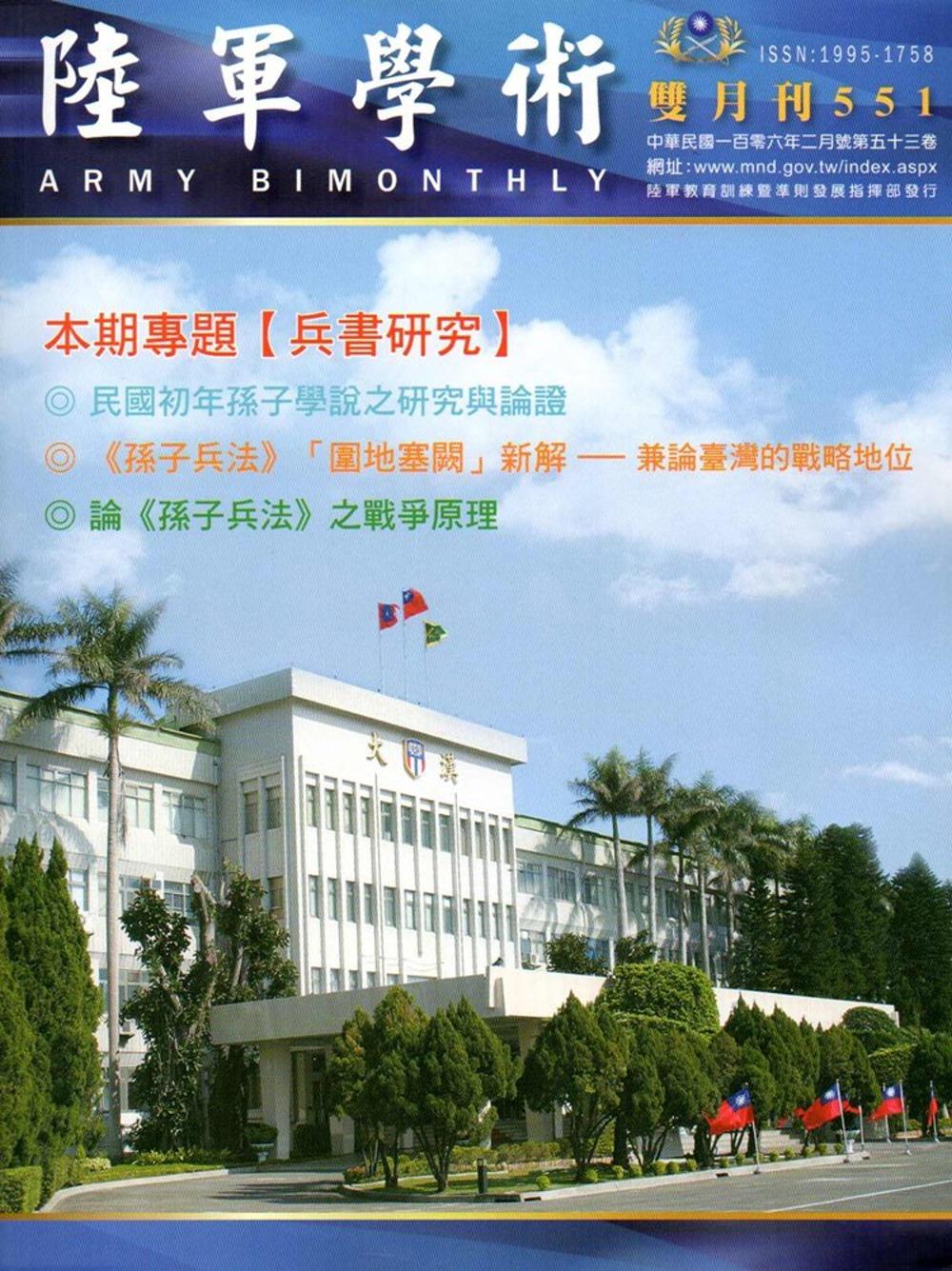 陸軍學術雙月刊551期(106.02)