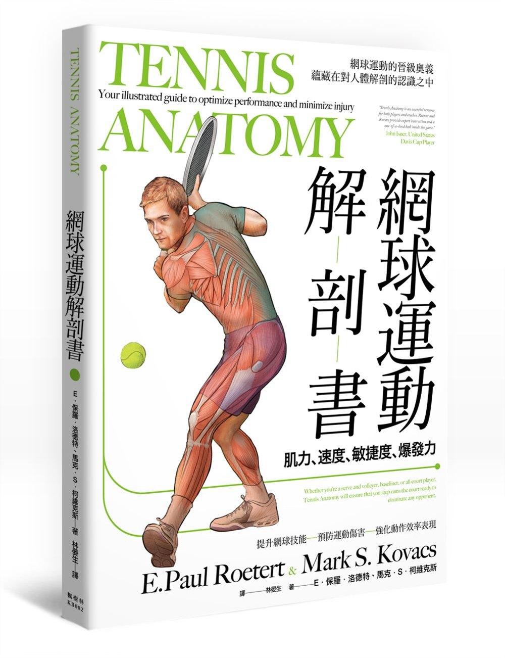 網球運動解剖書