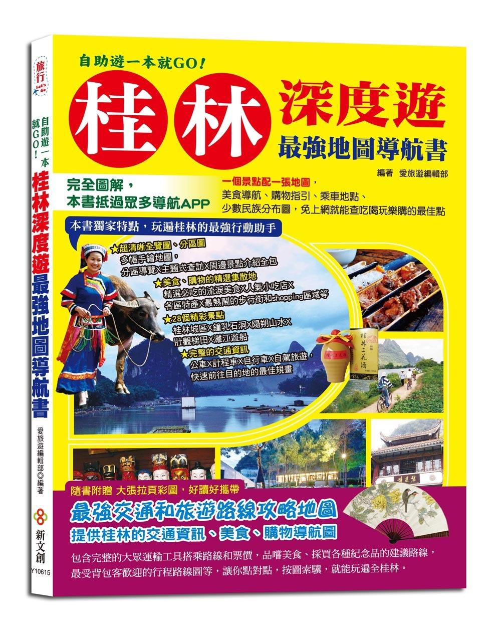 自助遊一本就GO!桂林深度遊最強地圖導航書:完全圖解,本書抵過眾多導航APP,一個景點配一