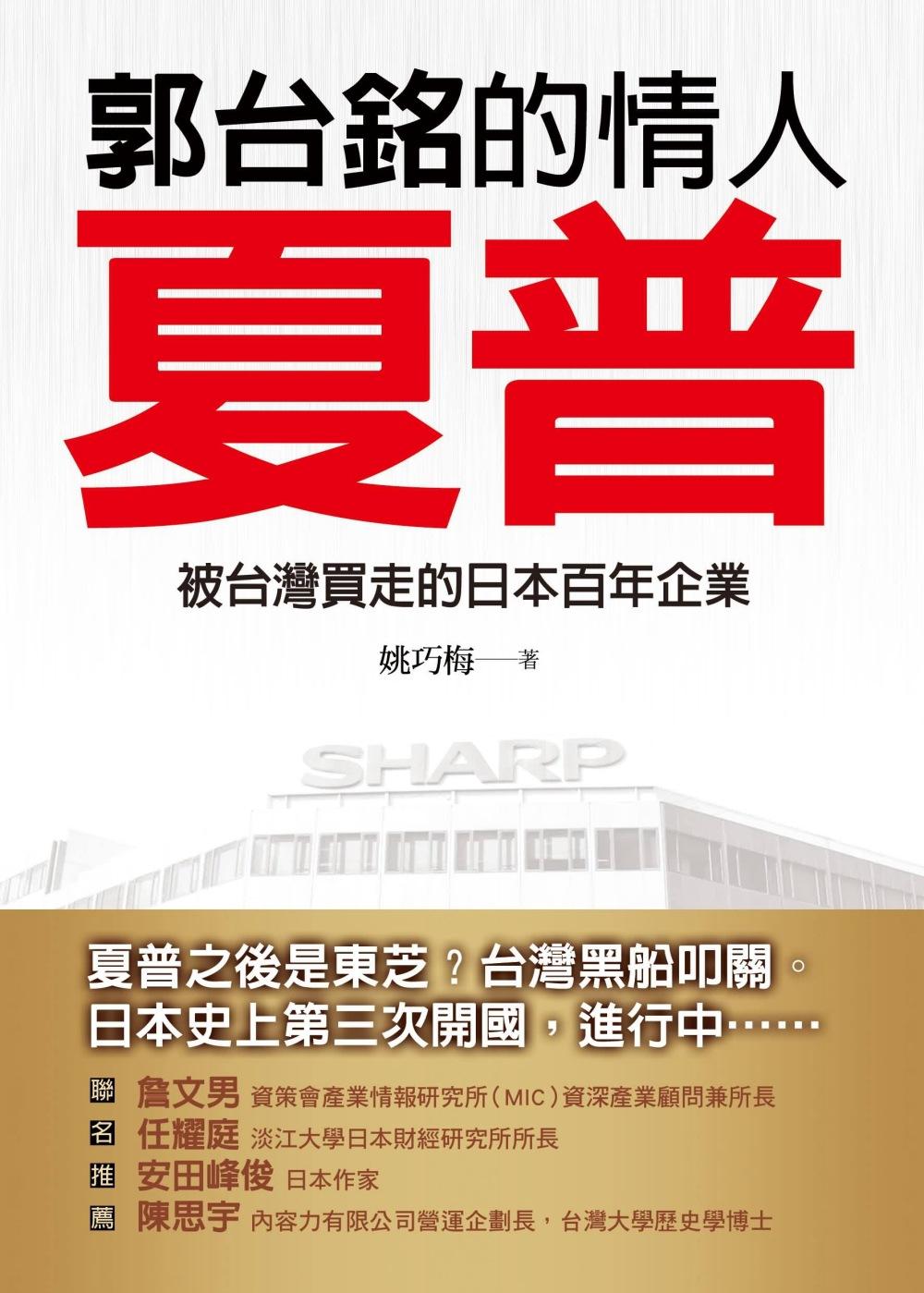 郭台銘的情人:夏普:被台灣買走的日本百年企業