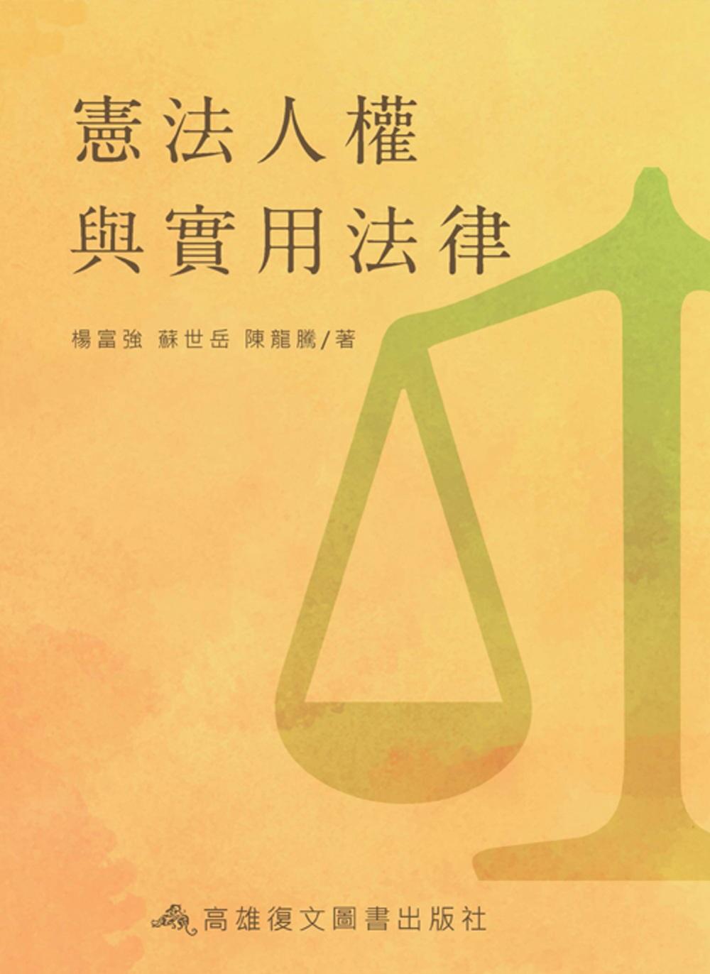 憲法人權與實用法律