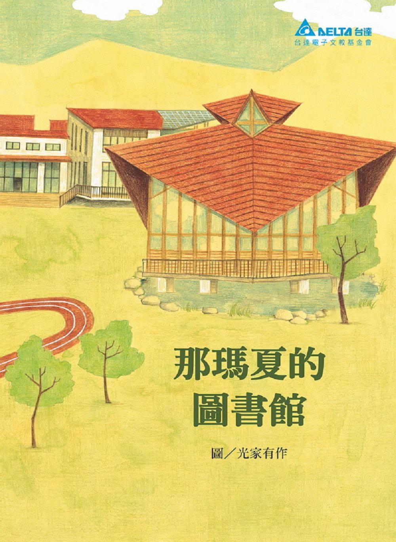 綠建築繪本《那瑪夏的圖書館》封面