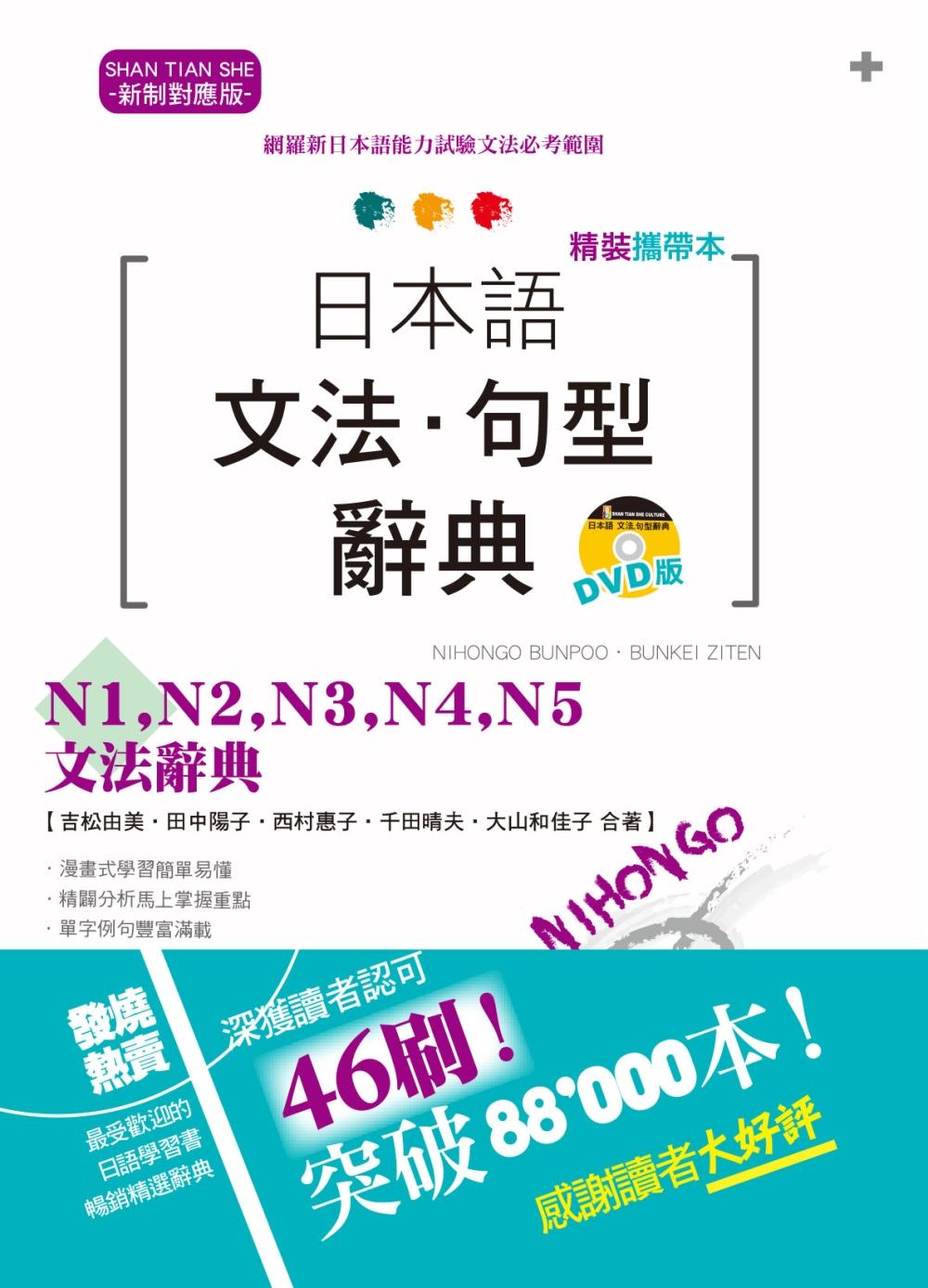 精裝攜帶本 新制對應版 日本語文法‧句型辭典— N1,N2,N3,N4,N5文法辭典(50K+DVD)